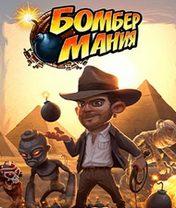 Bombergeddon Скачать бесплатно игру Бомбермания - java игра для мобильного телефона