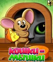 Cat-Mouse Скачать бесплатно игру Кошки-мышки - java игра для мобильного телефона
