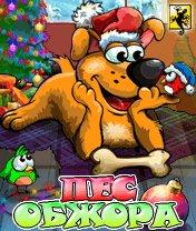 Скачать бесплатно игру Hungry Dog - java игра для мобильного телефона. Скачать Пес обжора