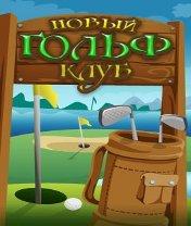 Скачать бесплатно игру Modern Golf Club - java игра для мобильного телефона. Скачать Новый Гольф клуб