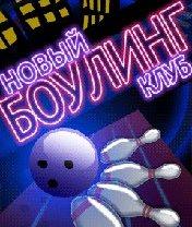 Скачать бесплатно игру New Bowling Club - java игра для мобильного телефона. Скачать Новый Боулинг Клуб