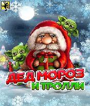 Скачать бесплатно игру Santa Trolls - java игра для мобильного телефона. Скачать Дед Мороз и тролли