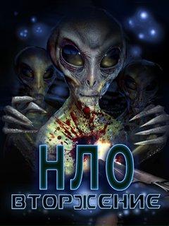 Вторжение инопланетян на телефон. Скачать java игру UFO Invaders ...