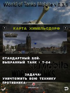 скачать java mod world of tanks