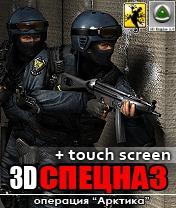 3D Army Rangers: Operation Arctic +Touch Screen Скачать бесплатно игру 3D Спецназ: операция Арктика +Touch Screen - java игра для мобильного телефона