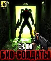 3D Bio-Soldiers v.2.0 +Touch Screen Скачать бесплатно игру 3D Био-солдаты v.2.0 +Touch Screen - java игра для мобильного телефона