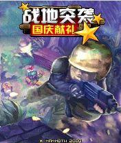 Скачать бесплатно игру Battlefield Assault - java игра для мобильного телефона. Скачать Поле боя нападение