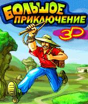 Big Adventure 3D Скачать бесплатно игру Большое приключение 3D - java игра для мобильного телефона