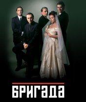 Brigada Скачать бесплатно игру Бригада - java игра для мобильного телефона