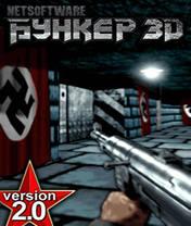 Bunker 3D: Hitler's Plan 2.0 Скачать бесплатно игру Бункер 3D: План Гитлера 2.0 - java игра для мобильного телефона