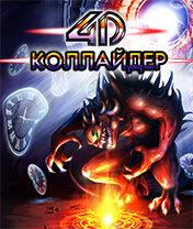 Collider 4D Скачать бесплатно игру Коллайдер 4D - java игра для мобильного телефона