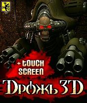 3D Drozh +Touch Screen Скачать бесплатно игру 3D Дрожь +Touch Screen - java игра для мобильного телефона
