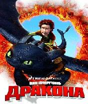 How To Train Your Dragon Скачать бесплатно игру Как приручить дракона - java игра для мобильного телефона