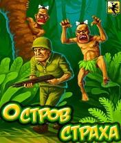 Island of Terror Скачать бесплатно игру Остров Страха - java игра для мобильного телефона