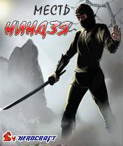 Kamikaze 2:The Way of Ninja Скачать бесплатно игру Камикадзе 2: Месть ниндзя - java игра для мобильного телефона