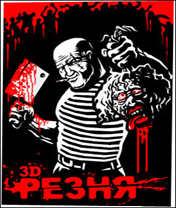 Meat2Eat Скачать бесплатно игру 3D Резня: Кровавый психоз - java игра для мобильного телефона