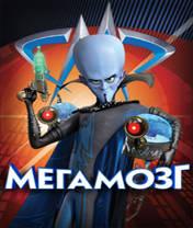 Megamind Скачать бесплатно игру Мегамозг - java игра для мобильного телефона