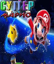 Super Mario Скачать бесплатно игру Супер марио - java игра для мобильного телефона