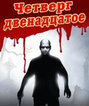 Thursday The 12-th Скачать бесплатно игру Четверг 12-е - java игра для мобильного телефона