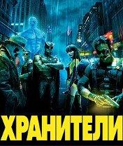 Watchmen: The Mobile Game Скачать бесплатно игру Хранители - java игра для мобильного телефона