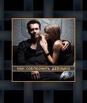 Скачать бесплатно игру How to seduce a girl - java игра для мобильного телефона. Скачать Как соблазнить девушку