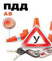 Скачать бесплатно игру ПДД 2: AB  - java игра для мобильного телефона. Скачать Правила Дорожного движения 2 AB
