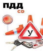 Скачать бесплатно игру ПДД 2: CD - java игра для мобильного телефона. Скачать Правила Дорожного движения 2 CD
