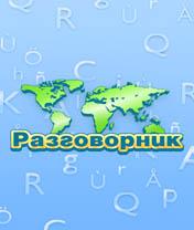 PhraseBook Скачать бесплатно игру Разговорник : 18 в 1 - java игра для мобильного телефона