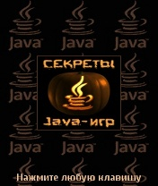 ������� SECRETS OF JAVA-GAMES ��������� �� ������� ������� JAVA-��� - java ����