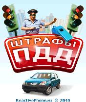 Shtrafy 2010 Скачать бесплатно игру Штрафы ПДД 2010 - java игра для мобильного телефона