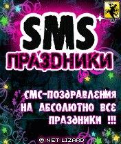 SMS-BOX: Holidays Скачать бесплатно игру SMS-BOX Праздники - java игра для мобильного телефона