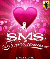 SMS-BOX: Love Скачать бесплатно игру SMS-BOX: Влюбленным - java игра для мобильного телефона