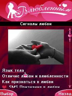 Скачать Обои На Телефон Про Любовь Бесплатно