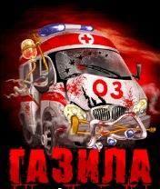 Ambulageddon Скачать бесплатно игру ГАЗила 03 - java игра для мобильного телефона