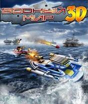 Скачать бесплатно игру Battle Boats 3D - java игра для мобильного телефона. Скачать Водный мир 3D