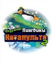 Crazy Penguin Catapult 2 Скачать бесплатно игру Безумная пингвинья катапульта 2 - java игра для мобильного телефона