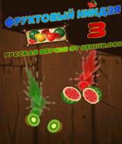 ������� Fruit Ninja 3 ��������� �� ������� ��������� ������ 3 - java ����