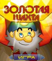 Скачать бесплатно игру Gold Miner 2 - java игра для мобильного телефона. Скачать Золотая шахта 2