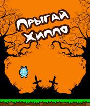 Hippo Jump Скачать бесплатно игру Прыгай Хиппо - java игра для мобильного телефона