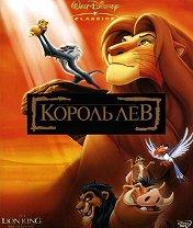 Скачать бесплатно игру Lion King - java игра для мобильного телефона. Скачать Король лев