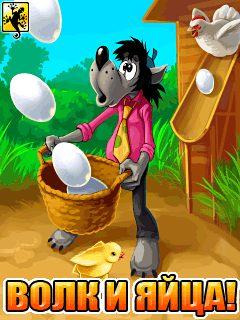 Eggs vs. Wolf 2! +Touch Screen Скачать бесплатно игру Ну погоди 2! Волк и яйца! +Touch Screen - java игра для мобильного телефона