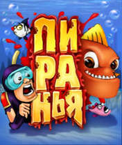 Piranha Скачать бесплатно игру Пиранья - java игра для мобильного телефона