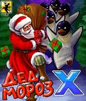 Скачать бесплатно игру Santa Claus-X +Touch Screen - java игра для мобильного телефона. Скачать Дед Мороз-X +Touch Screen