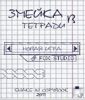 Snake in copybook Скачать бесплатно игру Змейка в тетради - java игра для мобильного телефона