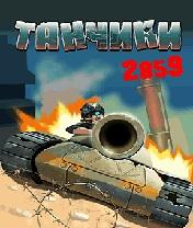 Скачать бесплатно игру Tanchiki 2059 - java игра для мобильного телефона. Скачать Танчики 2059