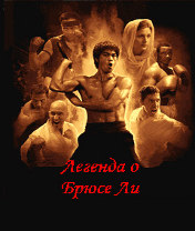 Скачать бесплатно игру Bruce Lee Legend - java игра для мобильного телефона. Скачать Легенда о Брюсе Ли