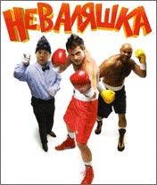 The Tumbler Скачать бесплатно игру Неваляшка - java игра для мобильного телефона