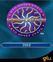 Скачать бесплатно игру Who Wants to Be a Millionaire 2010 - java игра для мобильного телефона. Скачать Кто хочет стать миллионером 2010