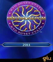 Who Wants to Be a Millionaire 2011 Скачать бесплатно игру Кто хочет стать миллионером 2011 - java игра для мобильного телефона
