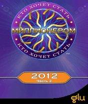 Скачать бесплатно игру Who Wants to Be a Millionaire 2012 Part 2 - java игра для мобильного телефона. Скачать Кто Хочет Стать Миллионером 2012 Часть 2
